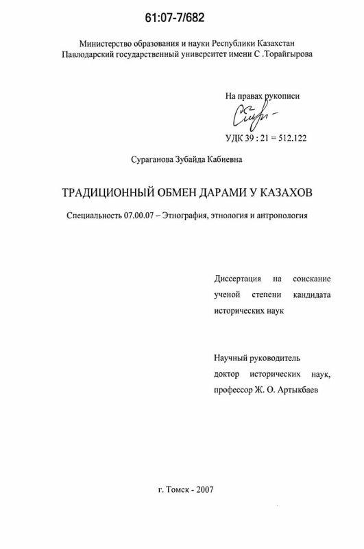 Титульный лист Традиционный обмен дарами у казахов