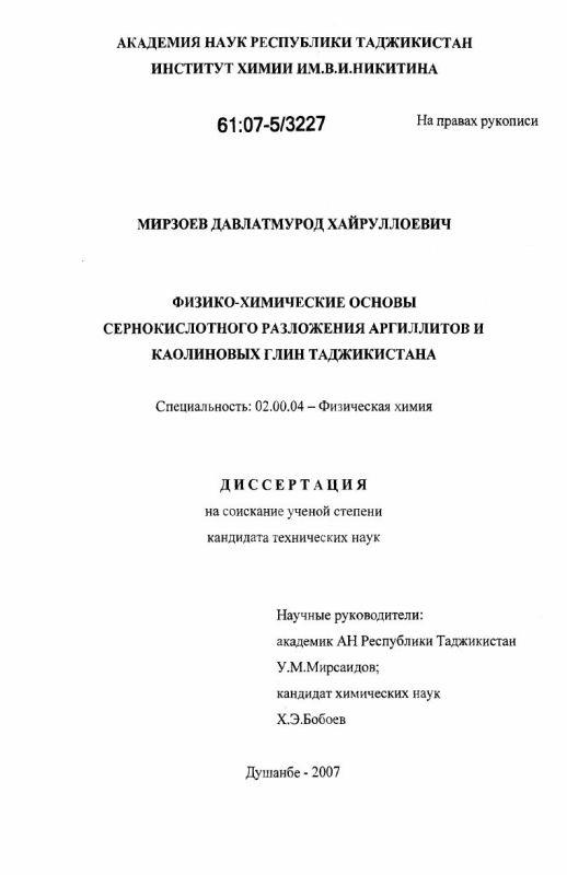 Титульный лист Физико-химические основы сернокислотного разложения аргиллитов и каолиновых глин Таджикистана
