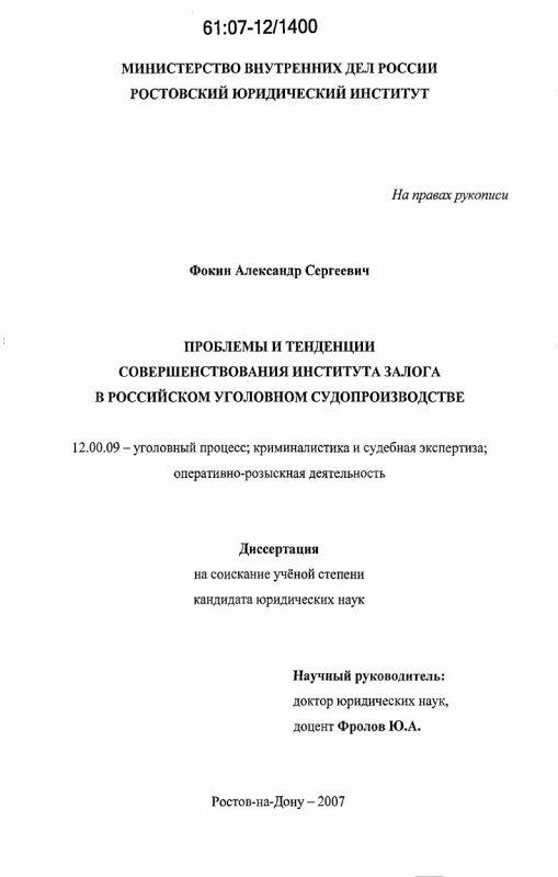 Титульный лист Проблемы и тенденции совершенствования института залога в российском уголовном судопроизводстве
