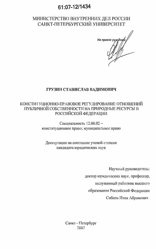 Титульный лист Конституционно-правовое регулирование отношений публичной собственности на природные ресурсы в Российской Федерации