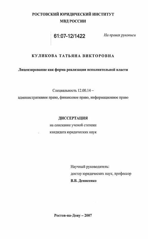 Титульный лист Лицензирование как форма реализации исполнительной власти