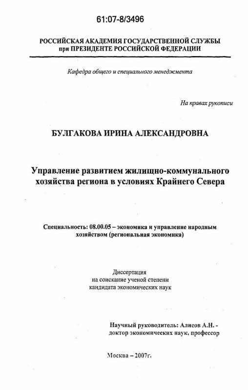 Титульный лист Управление развитием жилищно-коммунального хозяйства региона в условиях Крайнего Севера