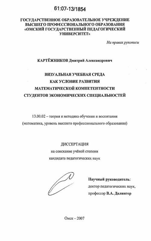 Титульный лист Визуальная учебная среда как условие развития математической компетентности студентов экономических специальностей