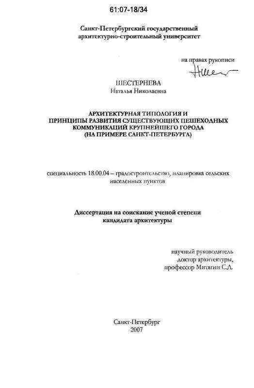 Титульный лист Архитектурная типология и принципы развития существующих пешеходных коммуникаций крупнейшего города : на примере Санкт-Петербурга