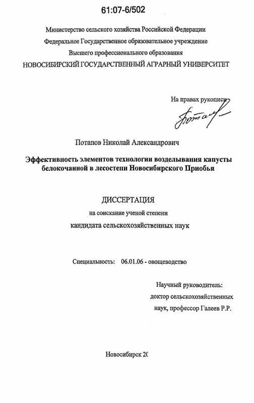 Титульный лист Эффективность элементов технологии возделывания капусты белокочанной в лесостепи Новосибирского Приобья