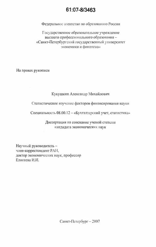 Титульный лист Статистическое изучение факторов финансирования науки