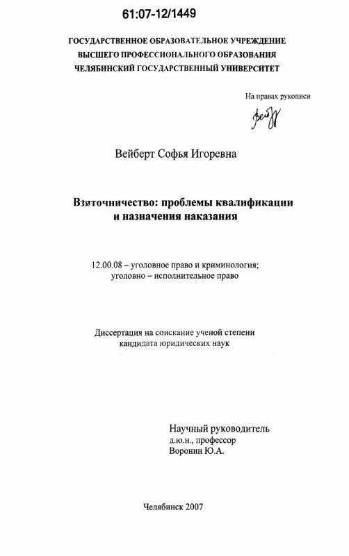 Титульный лист Взяточничество: проблемы квалификации и назначения наказания