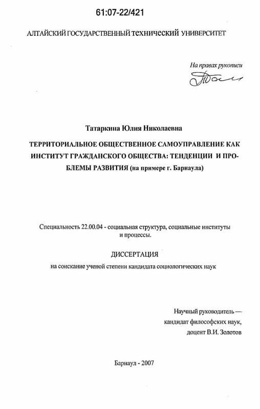 Титульный лист Территориальное общественное самоуправление как институт гражданского общества: тенденции и проблемы развития : на примере г.Барнаула