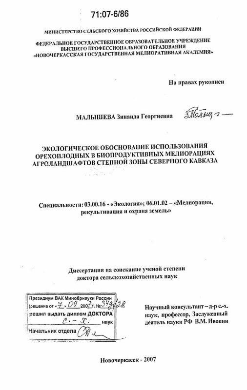 Титульный лист Экологическое обоснование использования орехоплодных в биопродуктивных мелиорациях агроландшафтов степной зоны Северного Кавказа