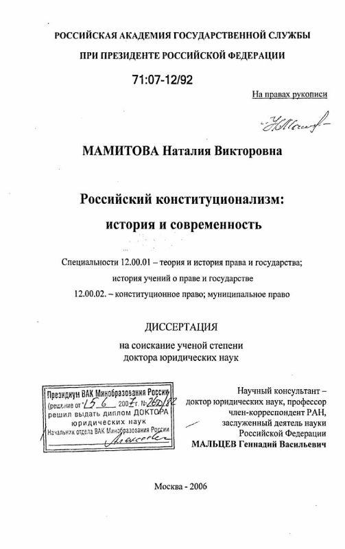 Титульный лист Российский конституционализм : история и современность