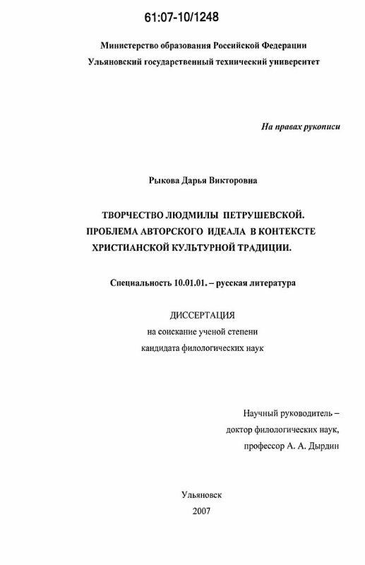 Титульный лист Творчество Людмилы Петрушевской. Проблема авторского идеала в контексте христианской культурной традиции