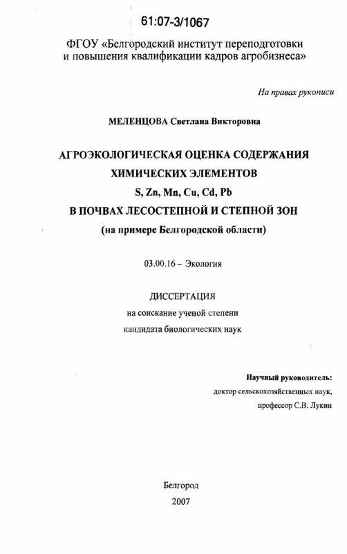 Титульный лист Агроэкологическая оценка содержания химических элементов S, Zn, Mn, Cu, Cd, Pb в почвах лесостепной и степной зон : на примере Белгородской области