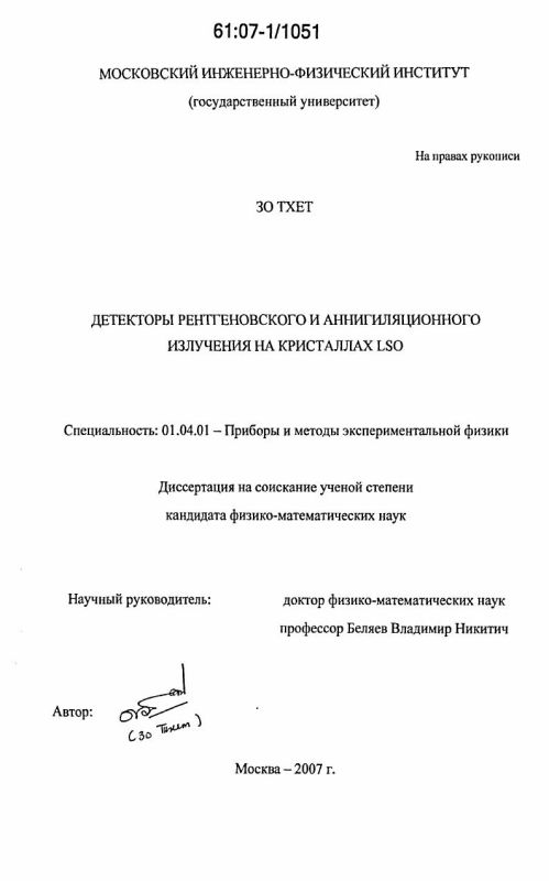 Титульный лист Детекторы рентгеновского и аннигиляционного излучения на кристаллах LSO