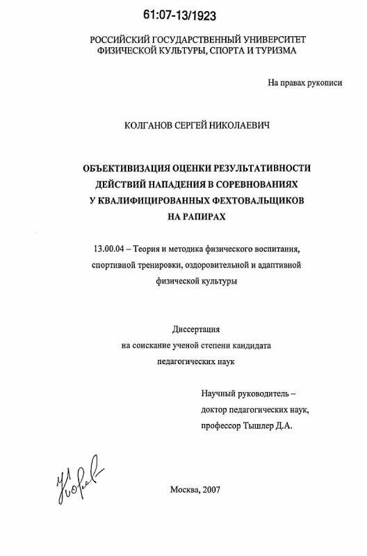 Титульный лист Объективизация оценки результативности действий нападения в соревнованиях у квалифицированных фехтовальщиков на рапирах