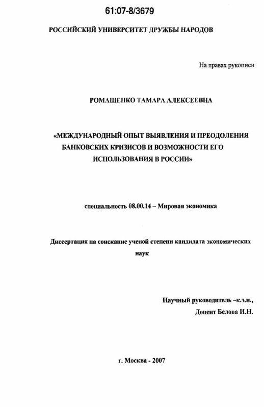 Титульный лист Международный опыт выявления и преодоления банковских кризисов и возможности его использования в России