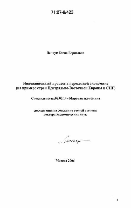 Титульный лист Инновационный процесс в переходной экономике : на примере стран Центрально-Восточной Европы и СНГ