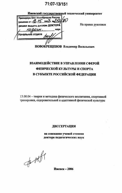 Титульный лист Взаимодействие в управлении сферой физической культуры и спорта в субъекте Российской Федерации