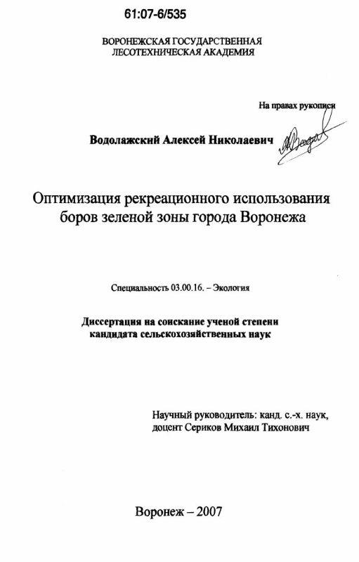 Титульный лист Оптимизация рекреационного использования боров зеленой зоны г. Воронежа