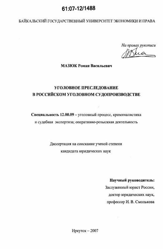 Титульный лист Уголовное преследование в российском уголовном судопроизводстве