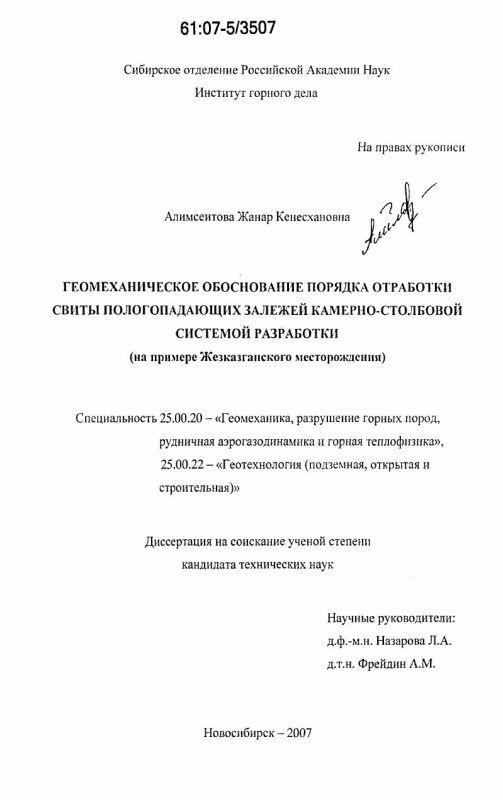 Титульный лист Геомеханическое обоснование порядка отработки свиты пологопадающих залежей камерно-столбовой системой разработки : на примере Жезказганского месторождения