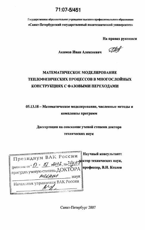 Титульный лист Математическое моделирование теплофизических процессов в многослойных конструкциях с фазовыми переходами