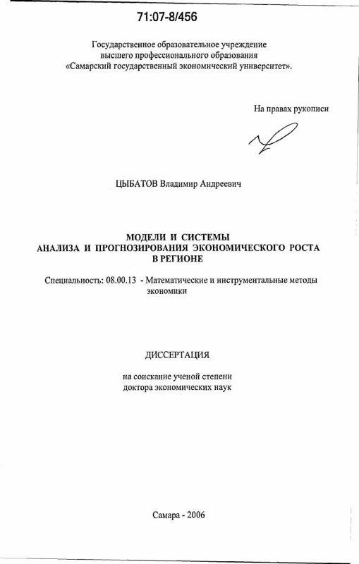 Титульный лист Модели и системы анализа и прогнозирования экономического роста в регионе