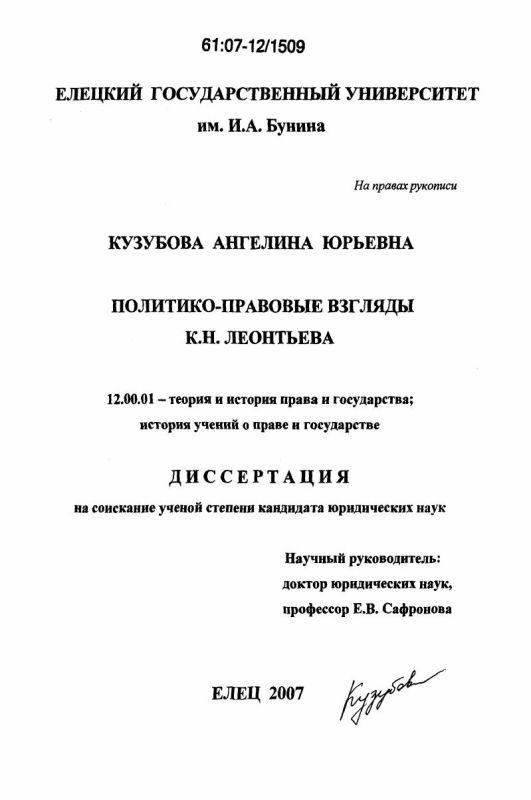 Титульный лист Политико-правовые взгляды К.Н. Леонтьева
