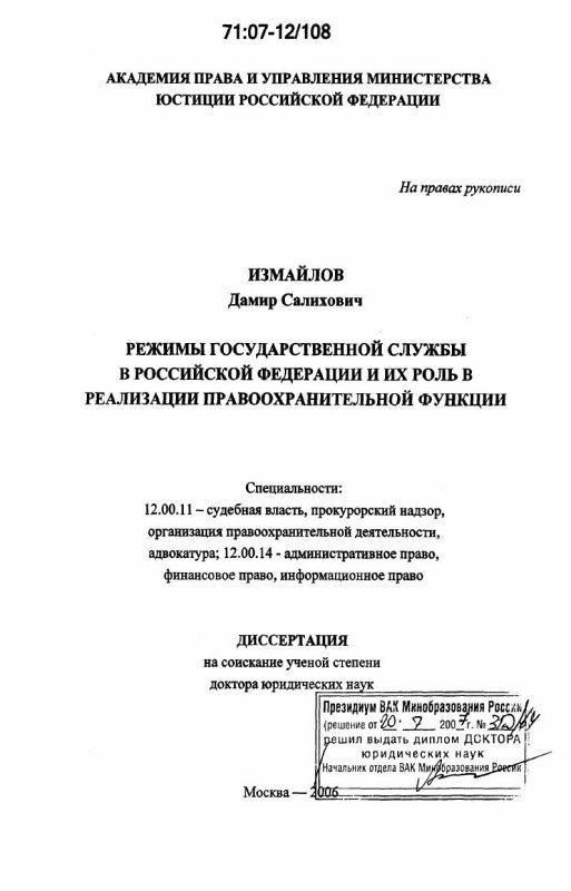 Титульный лист Режимы государственной службы в Российской Федерации и их роль в реализации правоохранительной функции