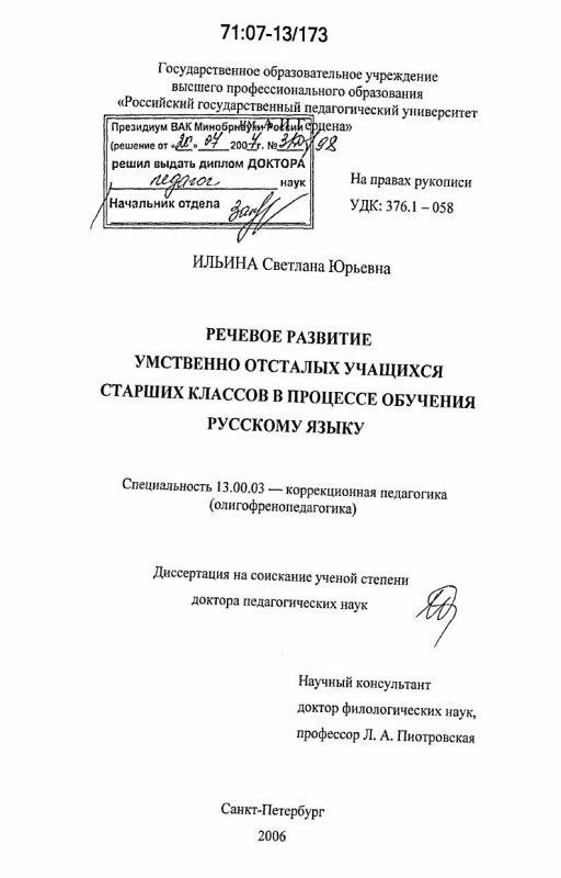 Титульный лист Речевое развитие умственно отсталых учащихся старших классов в процессе обучения русскому языку