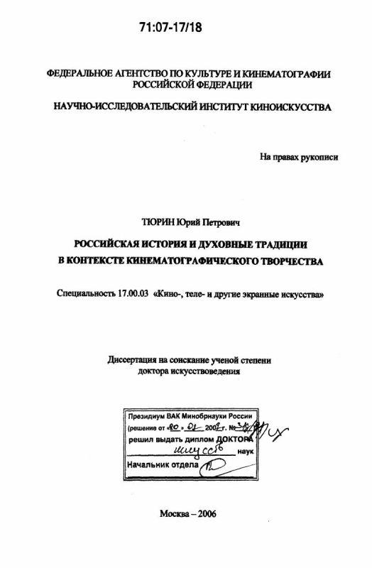 Титульный лист Российская история и духовные традиции в контексте кинематографического творчества