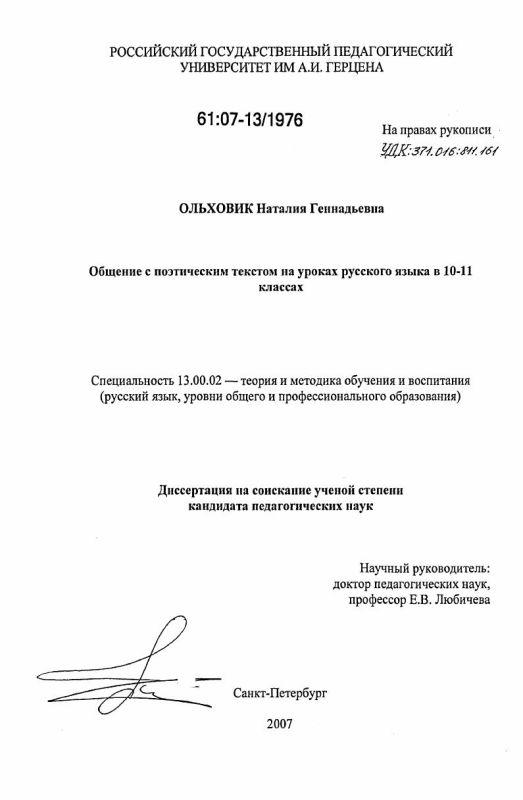 Титульный лист Общение с поэтическим текстом на уроках русского языка в 10-11 классах