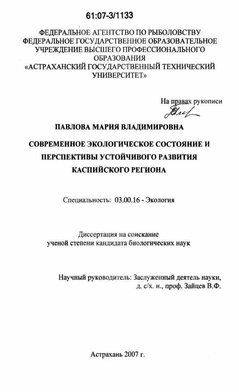 Титульный лист Современное экологическое состояние и перспективы устойчивого развития Каспийского региона