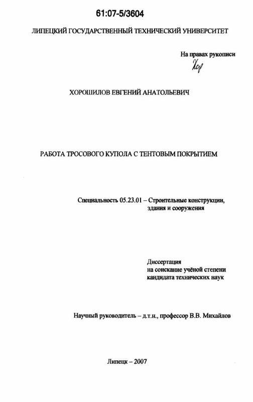 Титульный лист Работа тросового купола с тентовым покрытием