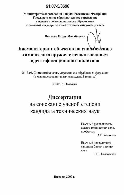 Титульный лист Биомониторинг объектов по уничтожению химического оружия с использованием идентификационного полигона