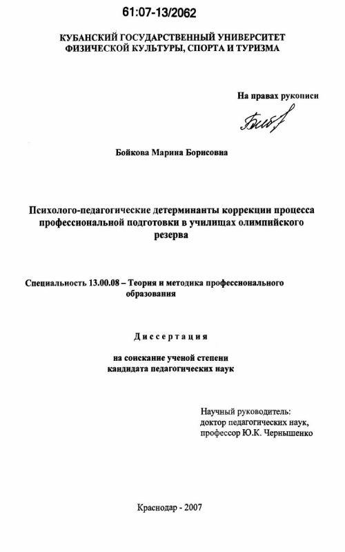 Титульный лист Психолого-педагогические детерминанты коррекции процесса профессиональной подготовки в училищах олимпийского резерва