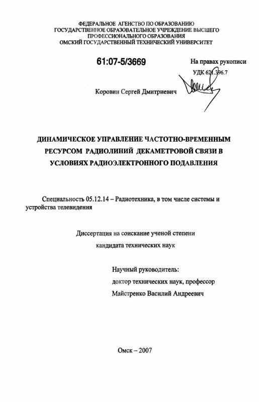Титульный лист Динамическое управление частотно-временным ресурсом радиолиний декаметровой связи в условиях радиоэлектронного подавления