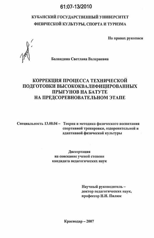 Титульный лист Коррекция процесса технической подготовки высококвалифицированных прыгунов на батуте на предсоревновательном этапе