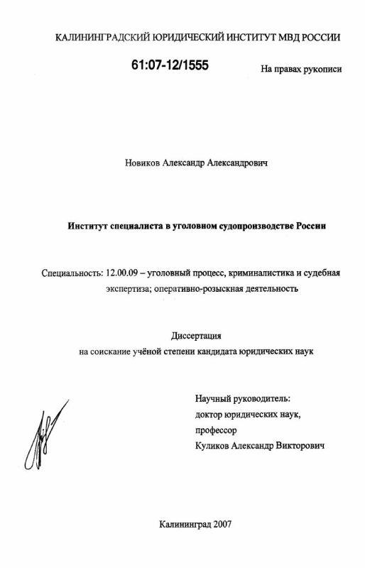 Титульный лист Институт специалиста в уголовном судопроизводстве России