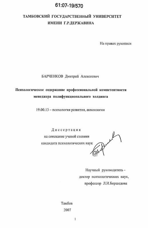 Титульный лист Психологическое содержание профессиональной компетентности менеджера полифункционального холдинга