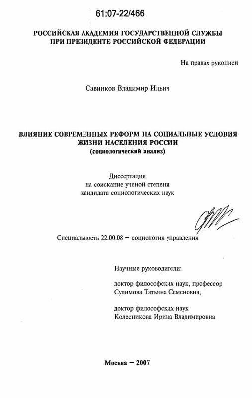 Титульный лист Влияние современных реформ на социальные условия жизни населения России : социологический анализ
