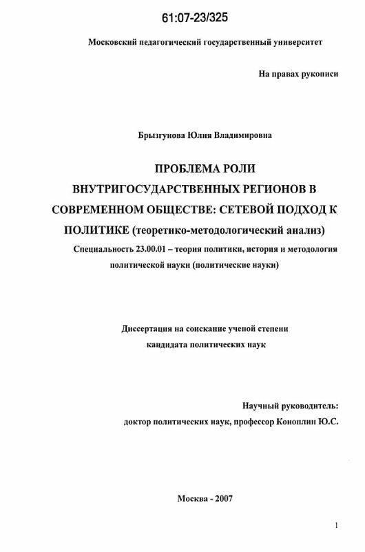 Титульный лист Проблема роли внутригосударственных регионов в современном обществе: сетевой подход к политике : теоретико-методологический анализ