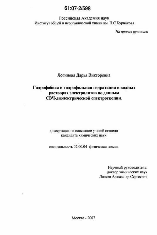 Титульный лист Гидрофобная и гидрофильная гидратация в водных растворах электролитов по данным СВЧ-диэлектрической спектроскопии