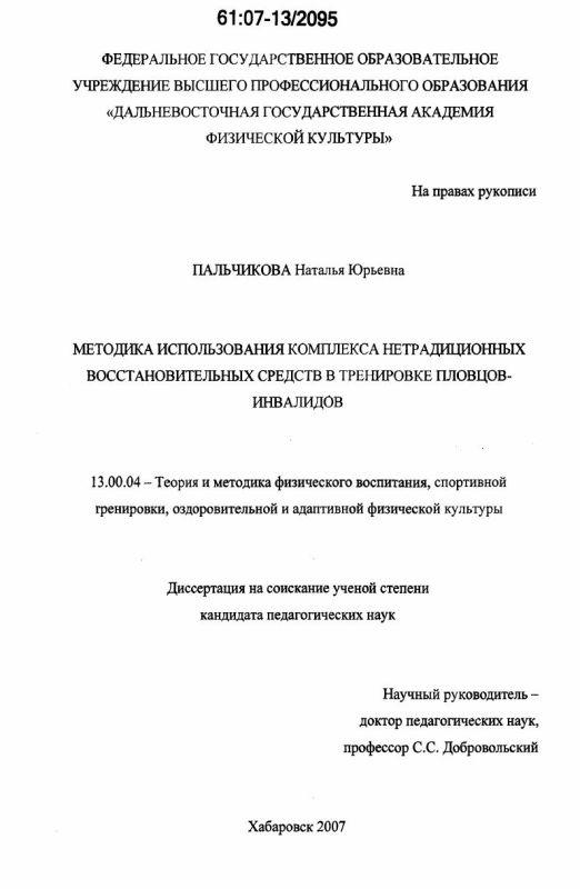Титульный лист Методика использования комплекса нетрадиционных восстановительных средств в тренировке пловцов-инвалидов