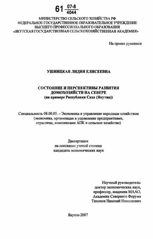 Титульный лист Состояние и перспективы развития домохозяйств на Севере : на примере Республики Саха (Якутия)