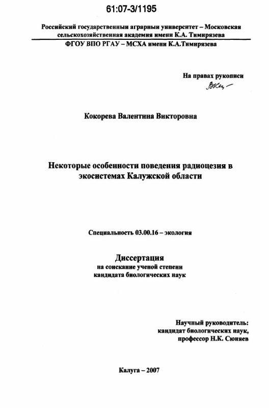 Титульный лист Некоторые особенности поведения радиоцезия в экосистемах Калужской области