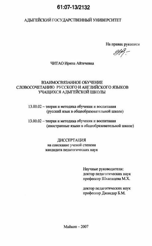 Титульный лист Взаимосвязанное обучение словосочетанию русского и английского языков учащихся адыгейской школы