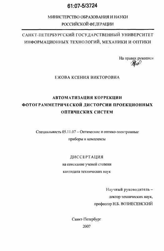 Титульный лист Автоматизация коррекции фотограмметрической дисторсии проекционных оптических систем