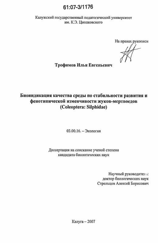 Титульный лист Биоиндикация качества среды по стабильности развития и фенотипической изменчивости жуков-мертвоедов : Coleoptera:Silphidae