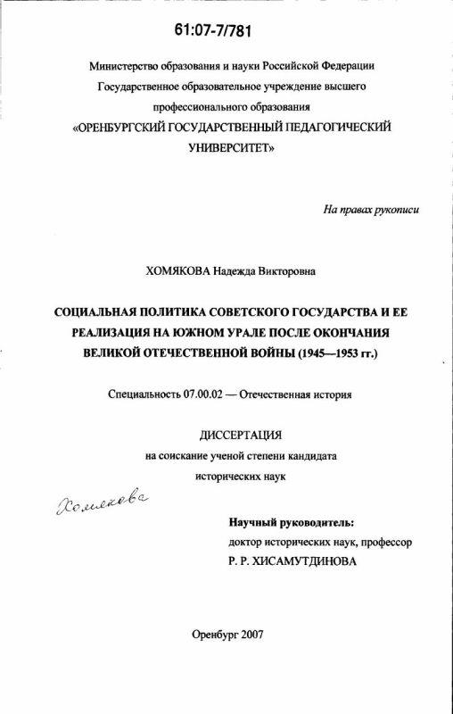Титульный лист Социальная политика советского государства и ее реализация на Южном Урале после окончания Великой Отечественной войны : 1945-1953 гг.