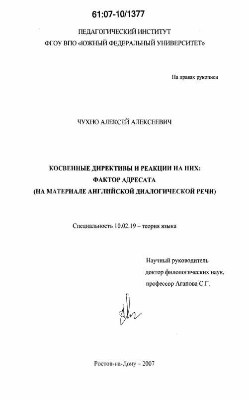 Титульный лист Косвенные директивы и реакции на них: фактор адресата : на материале английской диалогической речи